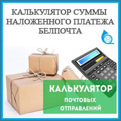 Калькулятор почтовых отправлений