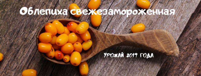 Облепиха свежезамороженная купить в Минске