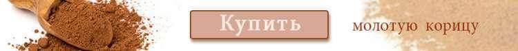 Молотая корицакупить Минск