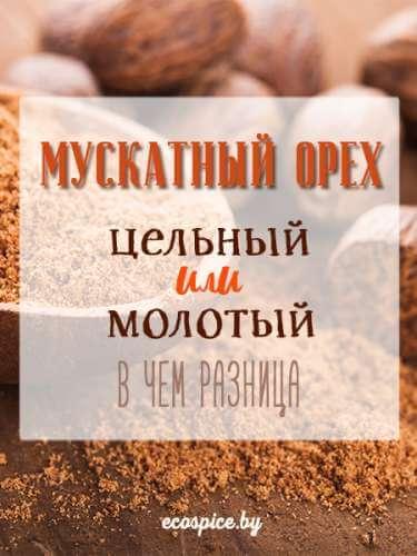Мускатный  орех цельный или молотый