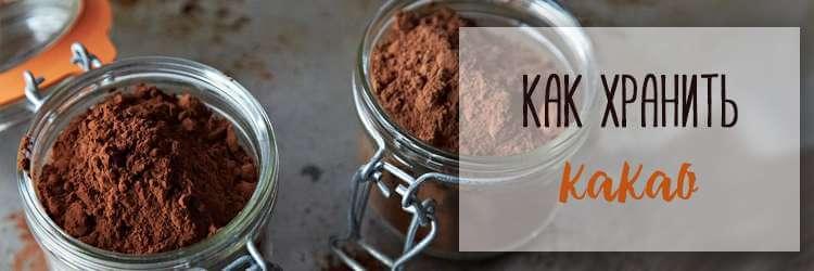 Где купить какао на развес в Минске, заказать наложенным платежом