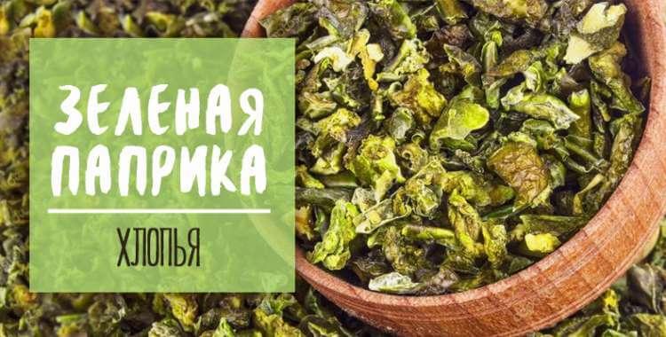Где купить в Минске зеленую паприку