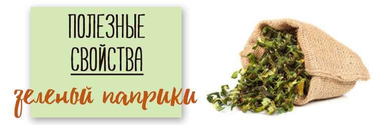 Польза и вред зеленой паприки купить в Минске