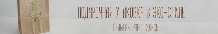Упаковать подарок в Минске