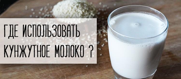 Как использовать кунжутное молоко