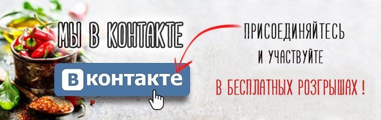 Купить специи в Минске