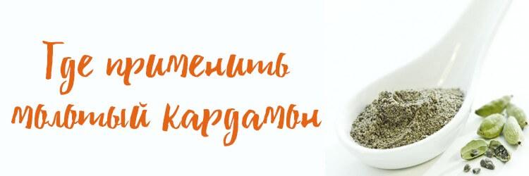 Купить молотый кардамон в Минске